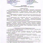 Положение Коррекционного отдела 2016 Лист 1
