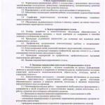 Положение Коррекционного отдела 2016 Лист 2