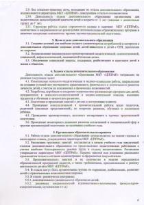 Положение Отдела дополнительного образования 2016 Лист 2