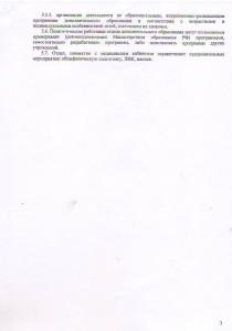 Положение Отдела дополнительного образования 2016 Лист 3