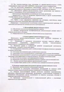 Положение Приемно-диагностического отдела 2016 Лист 2