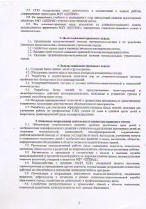 Положение Социально-правового отдела 2016 Лист 2