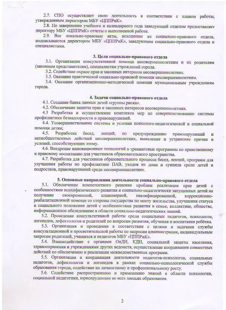 ЦППРК cоциально правовой отдел Положение Социально правового отдела 2016 Лист 2