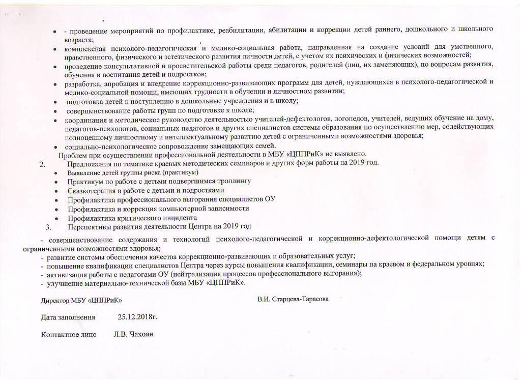 Годовой отчет о деятельности МБУ ЦППРиК Лист 11
