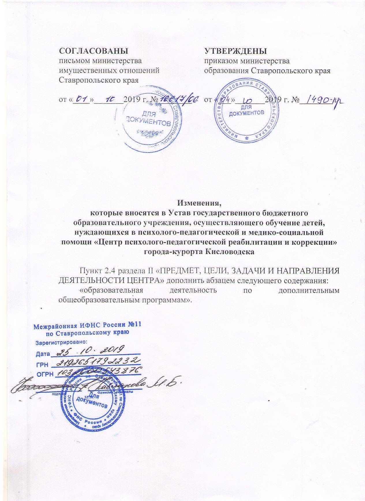 Изменения в Устав ГБОУ ЦППРиК 25.10.19_1