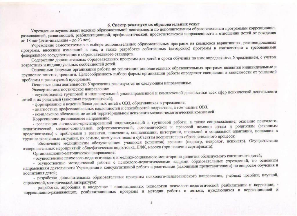 Изображение-4