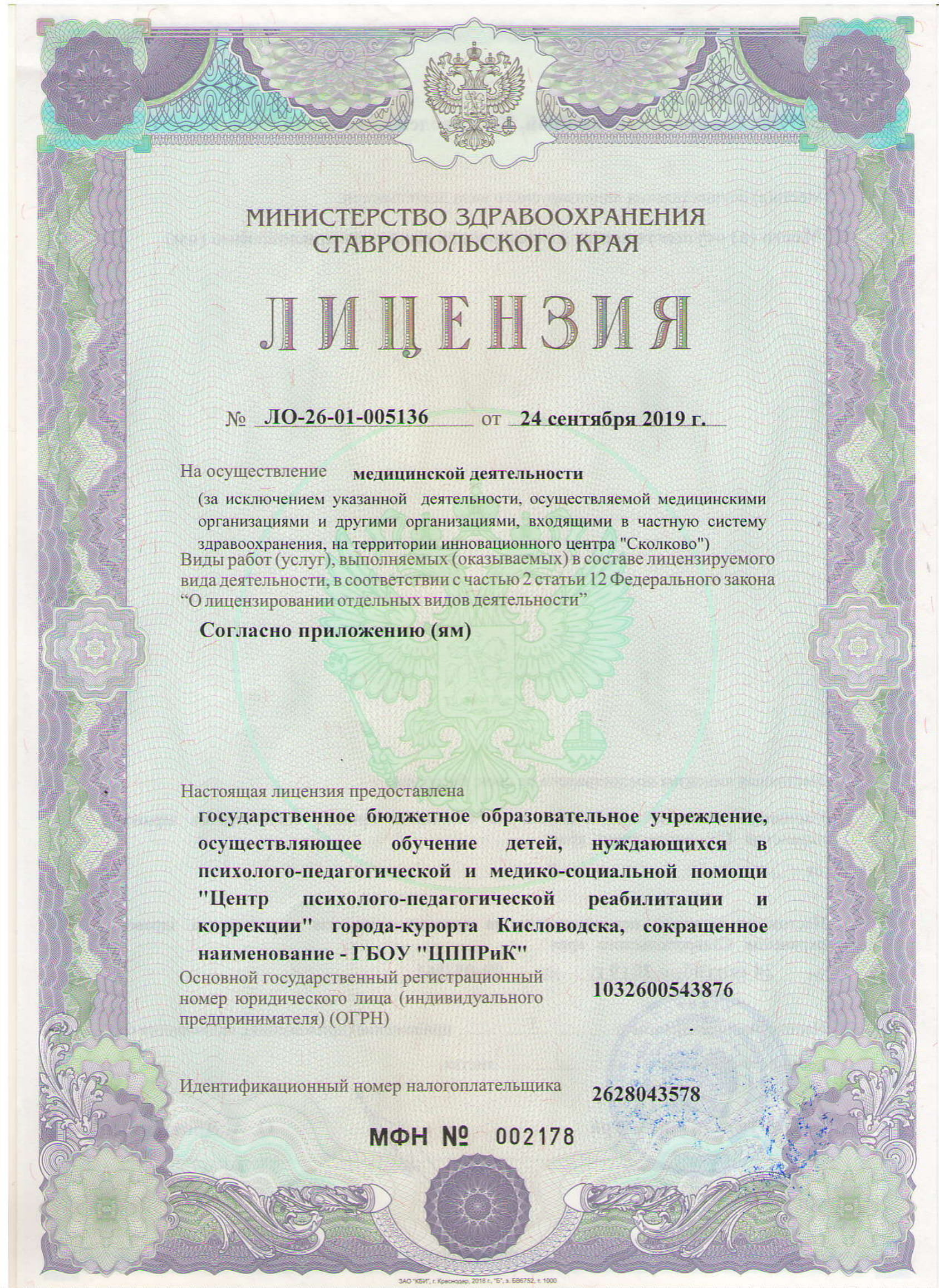 Лицензия на медицинскую деятельность-1