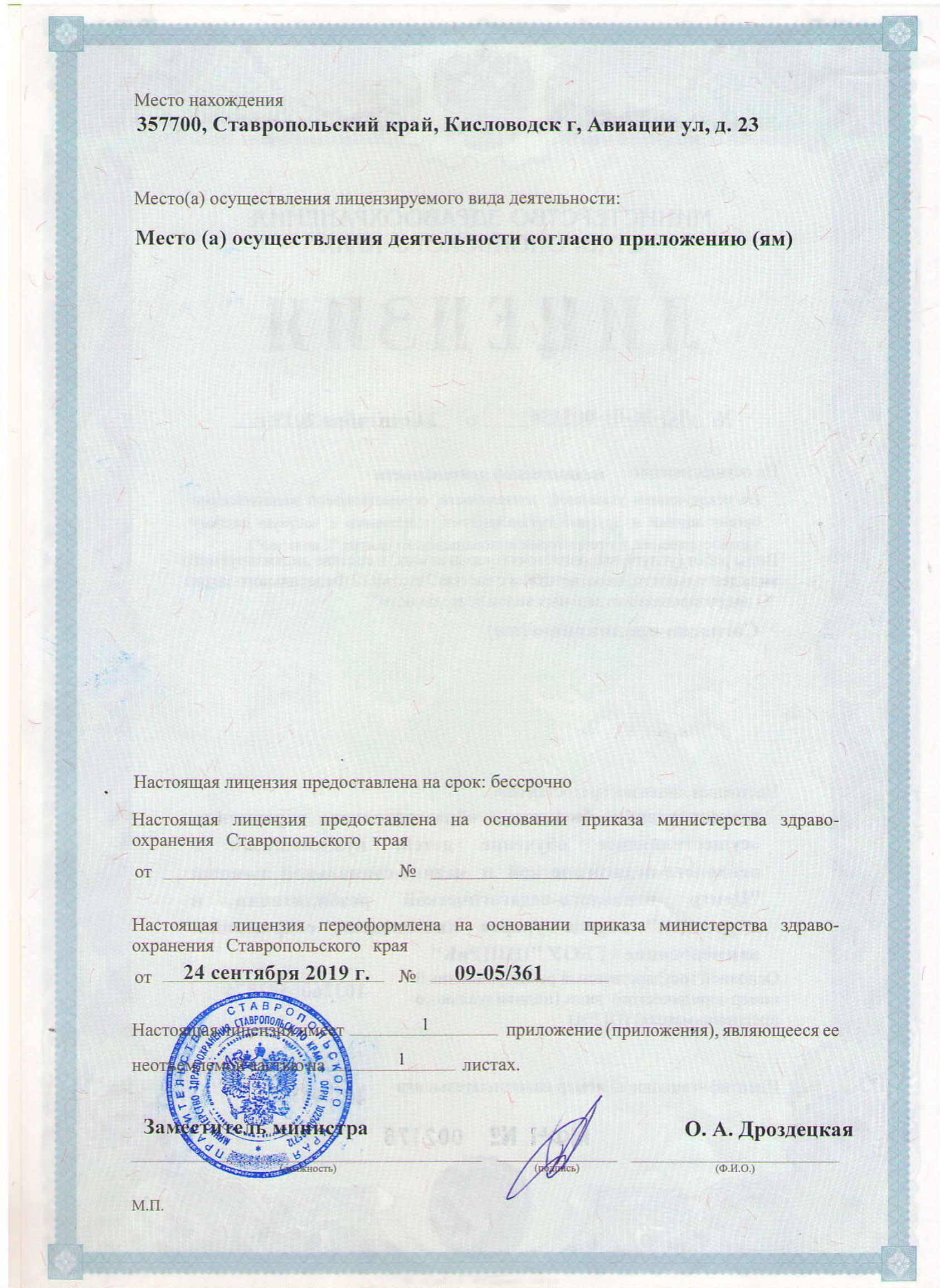 Лицензия на медицинскую деятельность-2