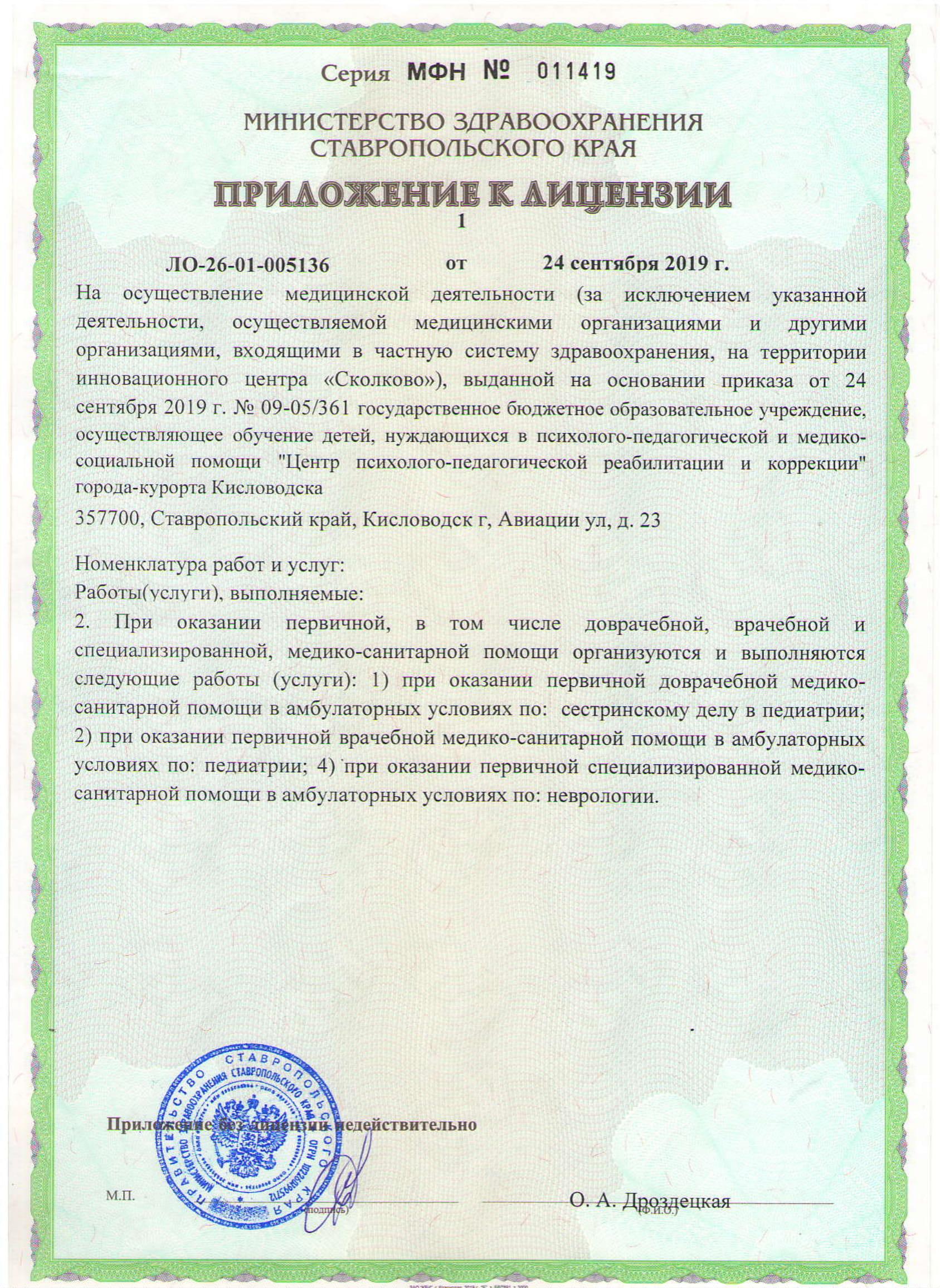 Лицензия на медицинскую деятельность-3