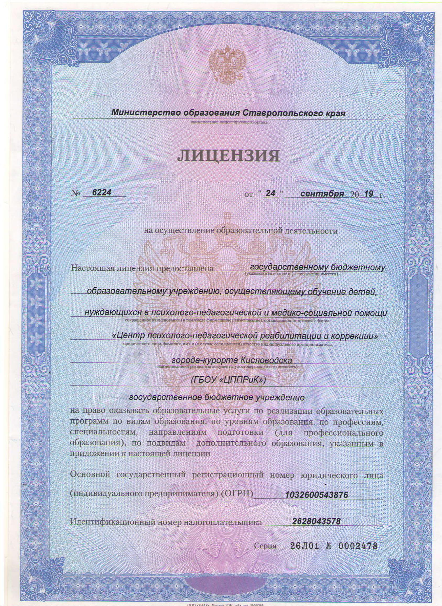 Лицензия на образовательную деятельность-1