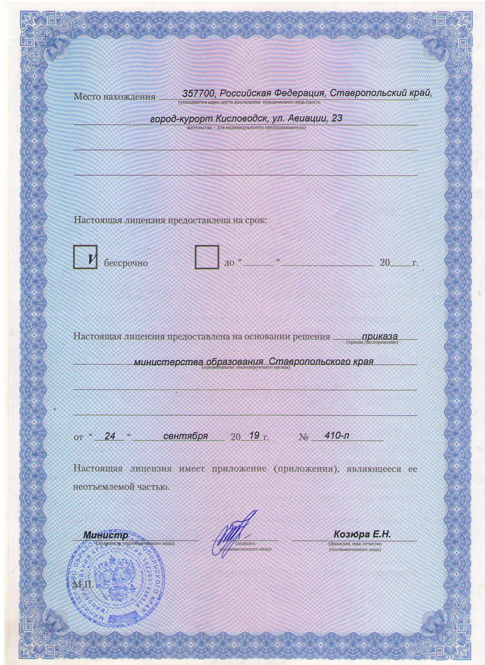 Лицензия на образовательную деятельность-2