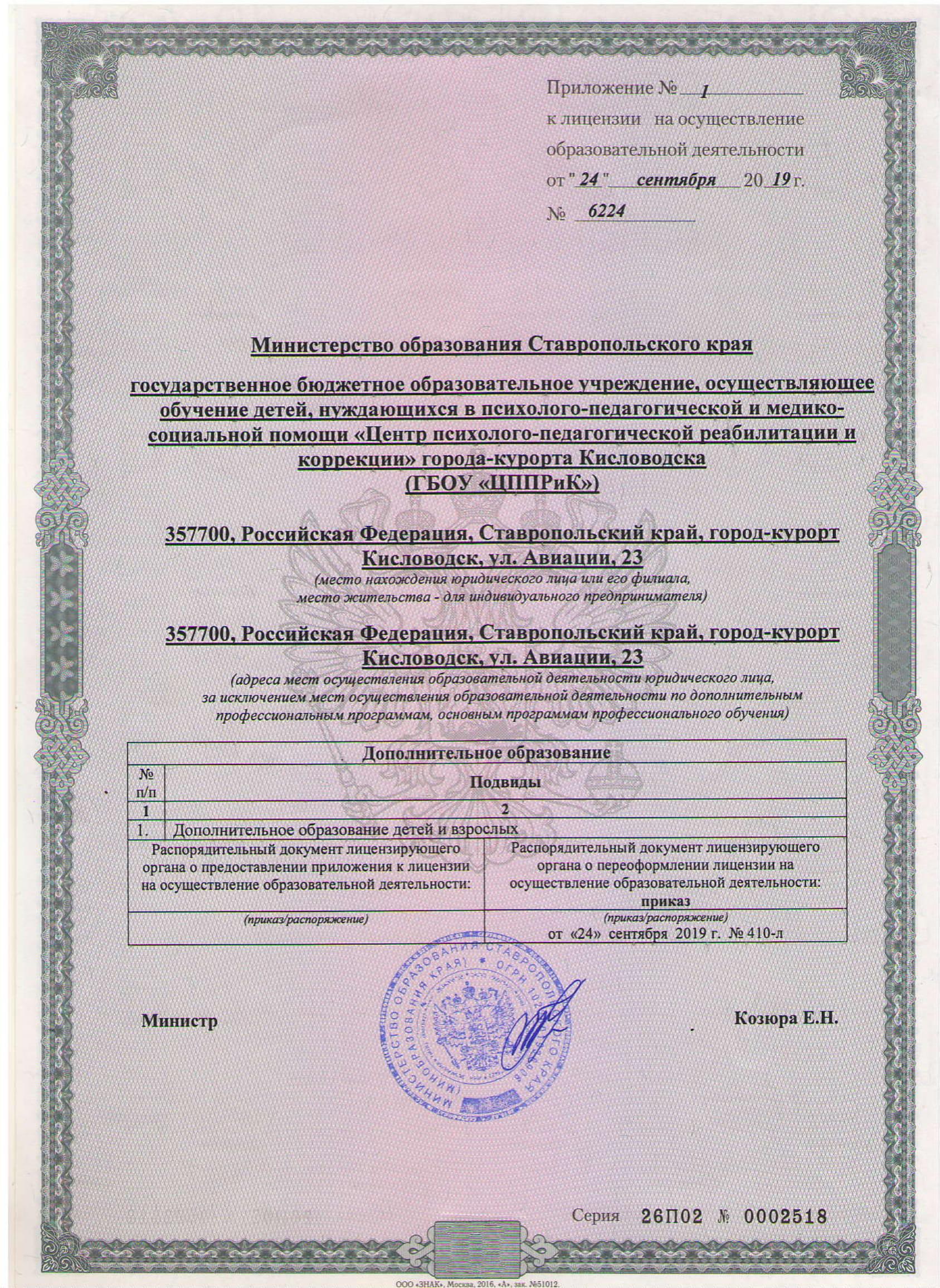 Лицензия на образовательную деятельность-3
