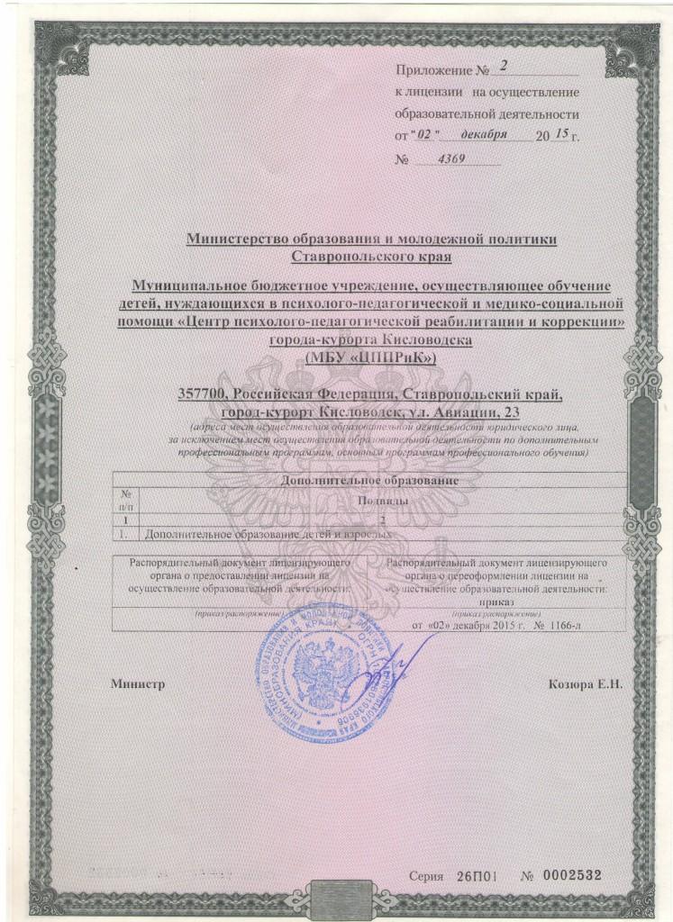 Лицензия на осуществление образовательной деятельности-3