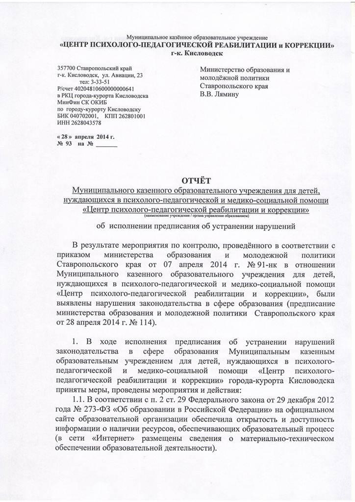 Отчет 2014г. Лист 1