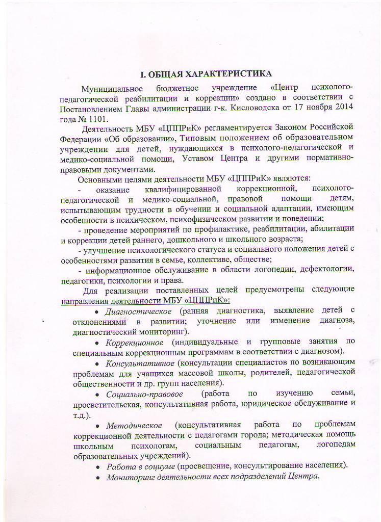 План МБУ ЦППРиК на 2016-2017 учебный год Лист 2