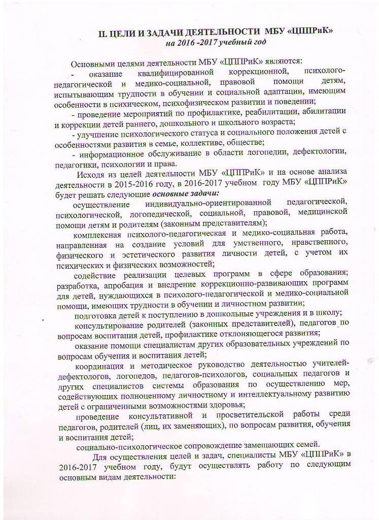 План МБУ ЦППРиК на 2016-2017 учебный год Лист 4