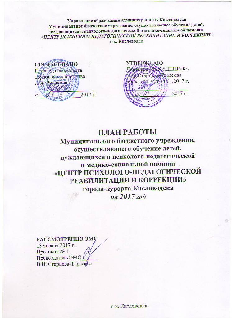 План работы МБУ ЦППРиК на 2017 год Лист 1