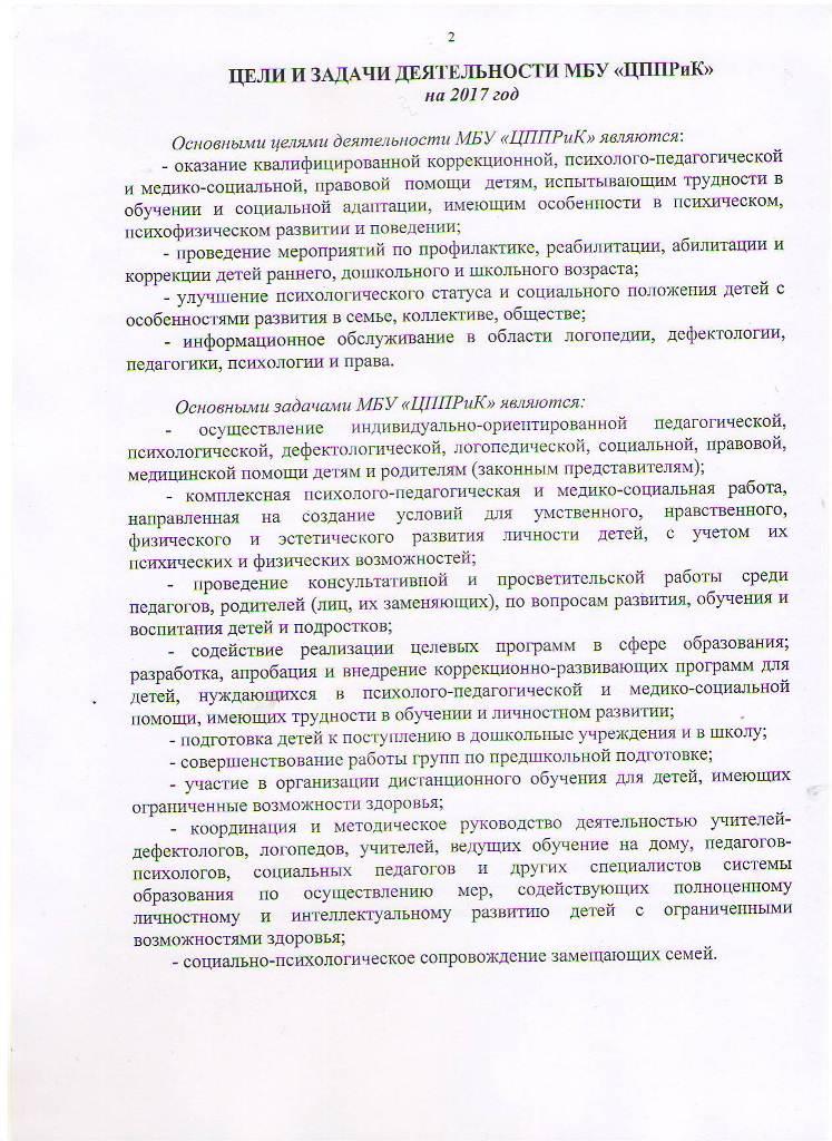 План работы МБУ ЦППРиК на 2017 год Лист 2