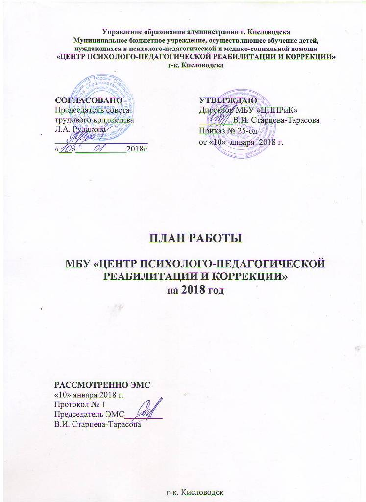 План работы МБУ ЦППРиК на 2018 год Лист 1