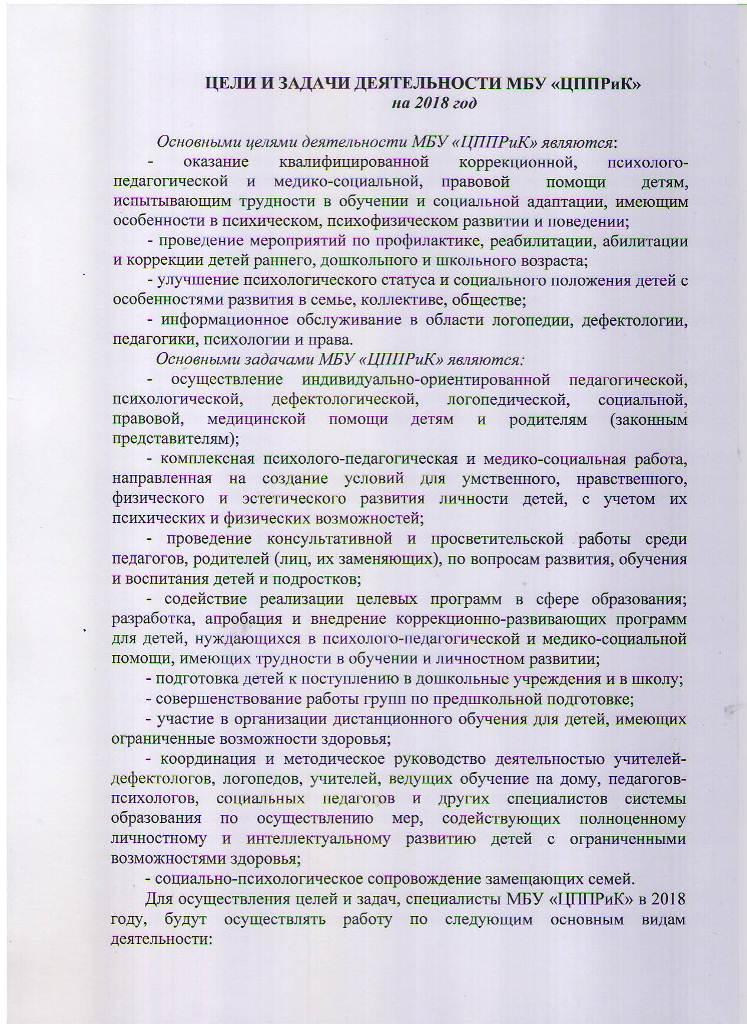 План работы МБУ ЦППРиК на 2018 год Лист 2