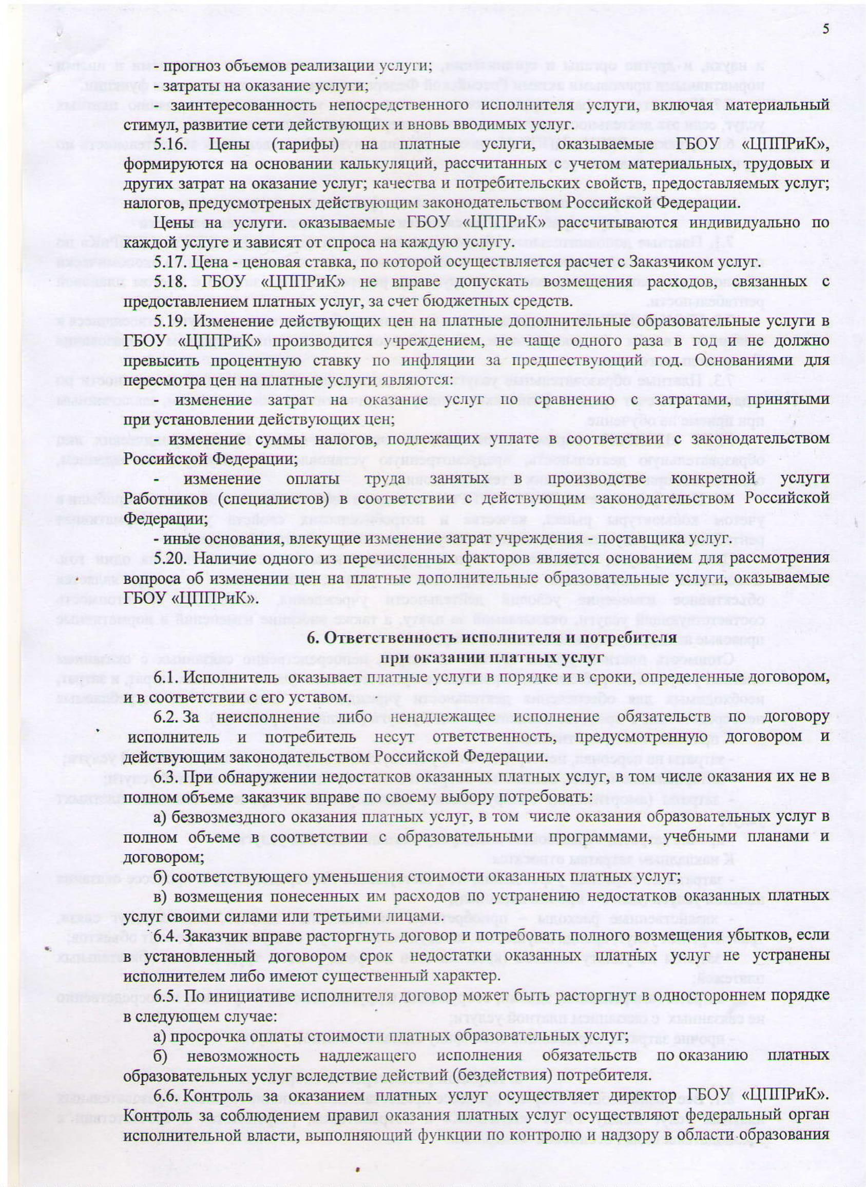 Положение об оказании платных образовательных услуг-5