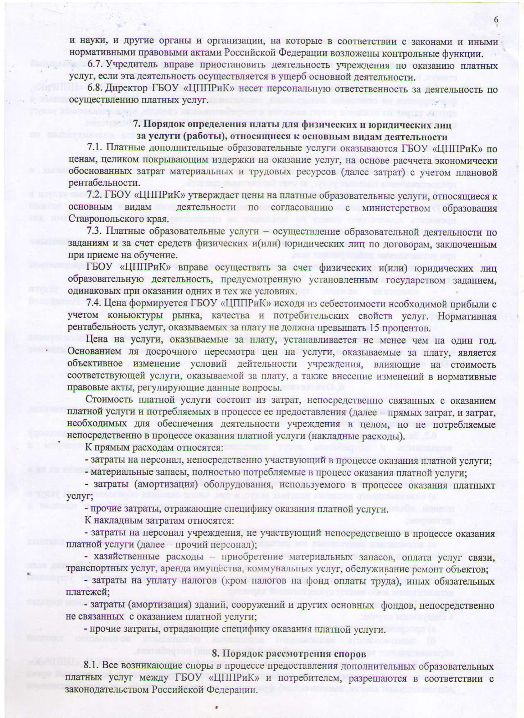 Положение об оказании платных образовательных услуг-6