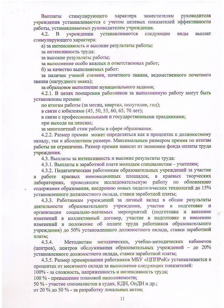 Положение об оплате труда 2016 Лист 11
