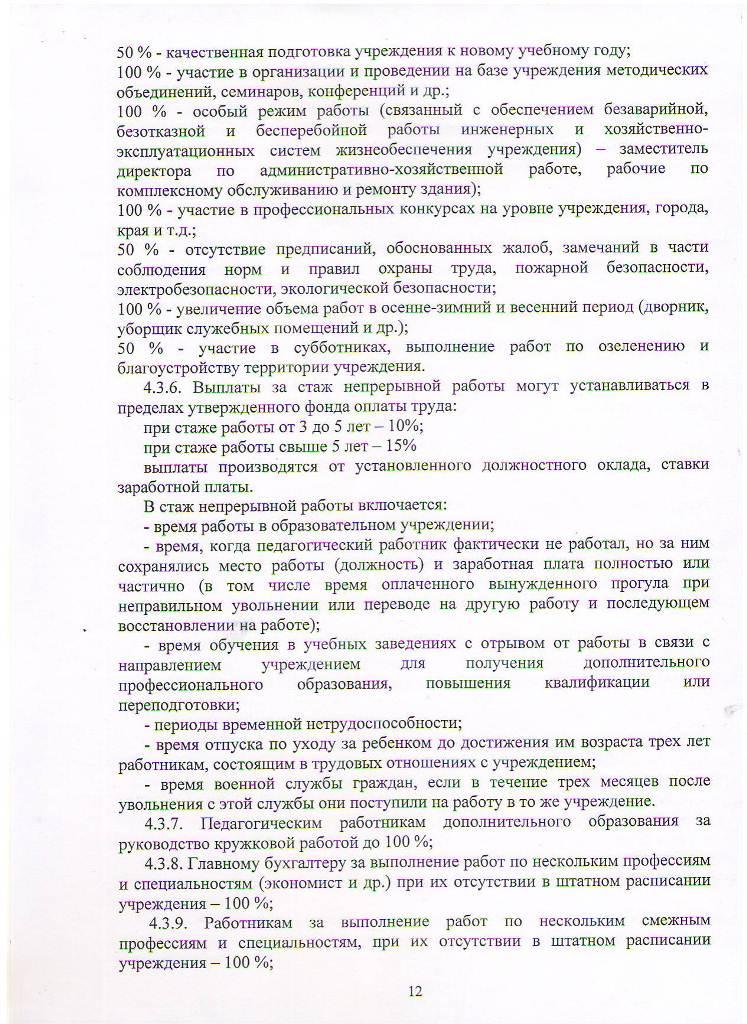 Положение об оплате труда 2016 Лист 12