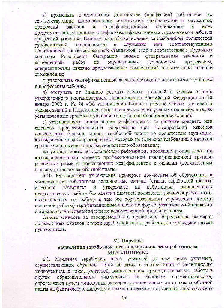 Положение об оплате труда 2016 Лист 16