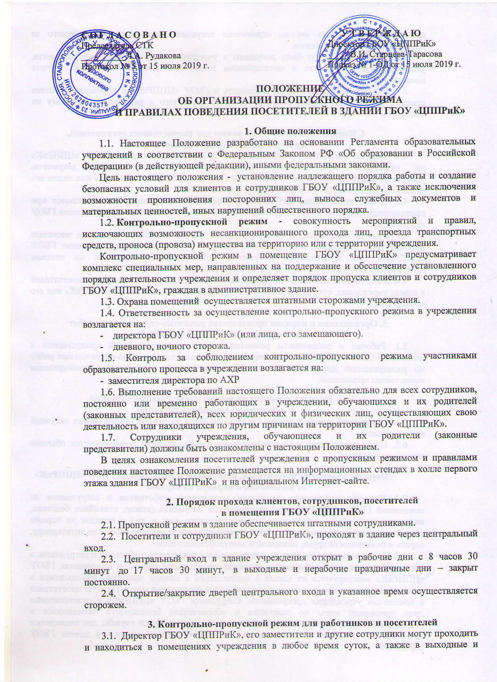 Положение об организации пропускного режима и правилах поведения посетителей-1