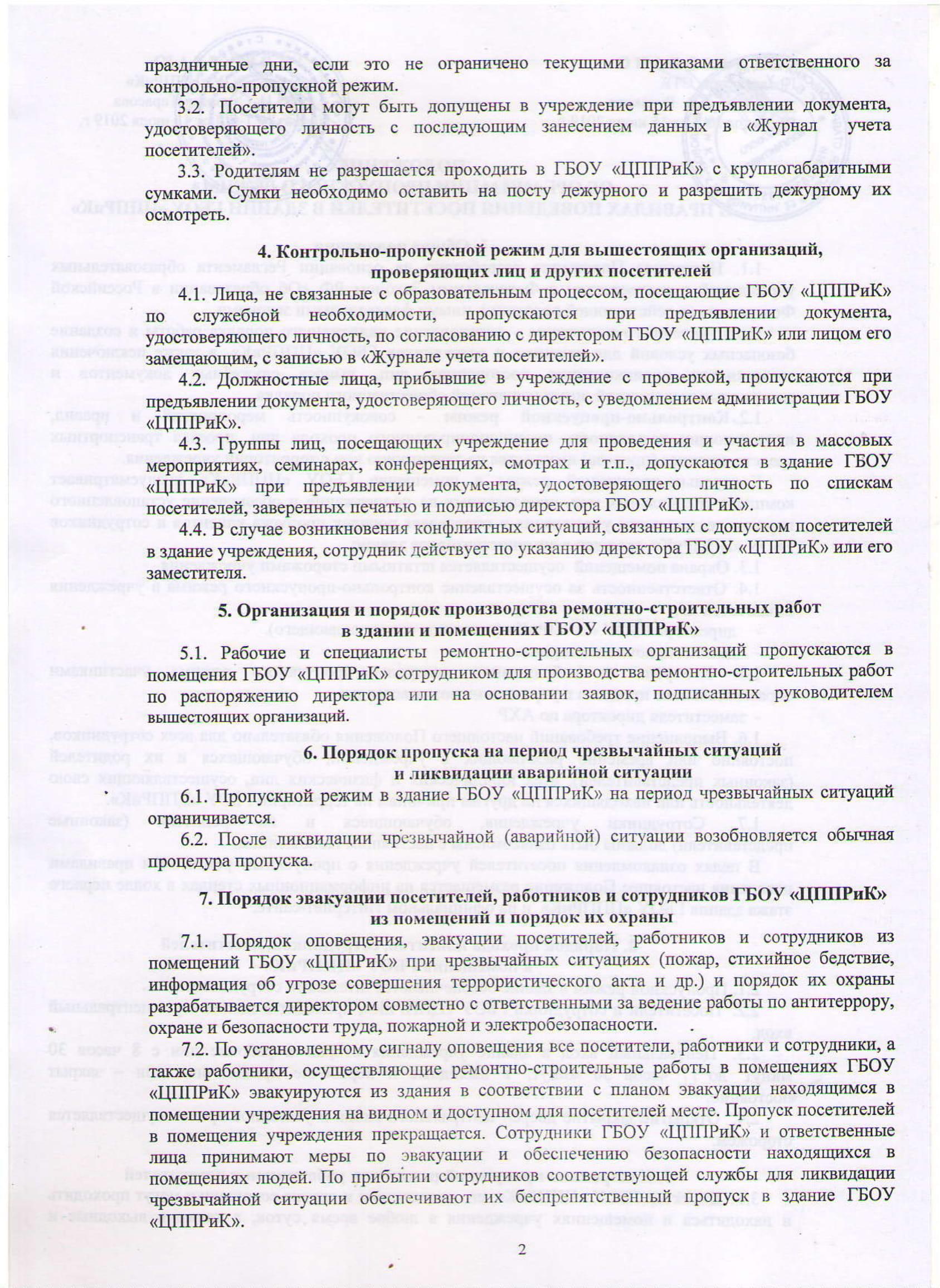 Положение об организации пропускного режима и правилах поведения посетителей-2