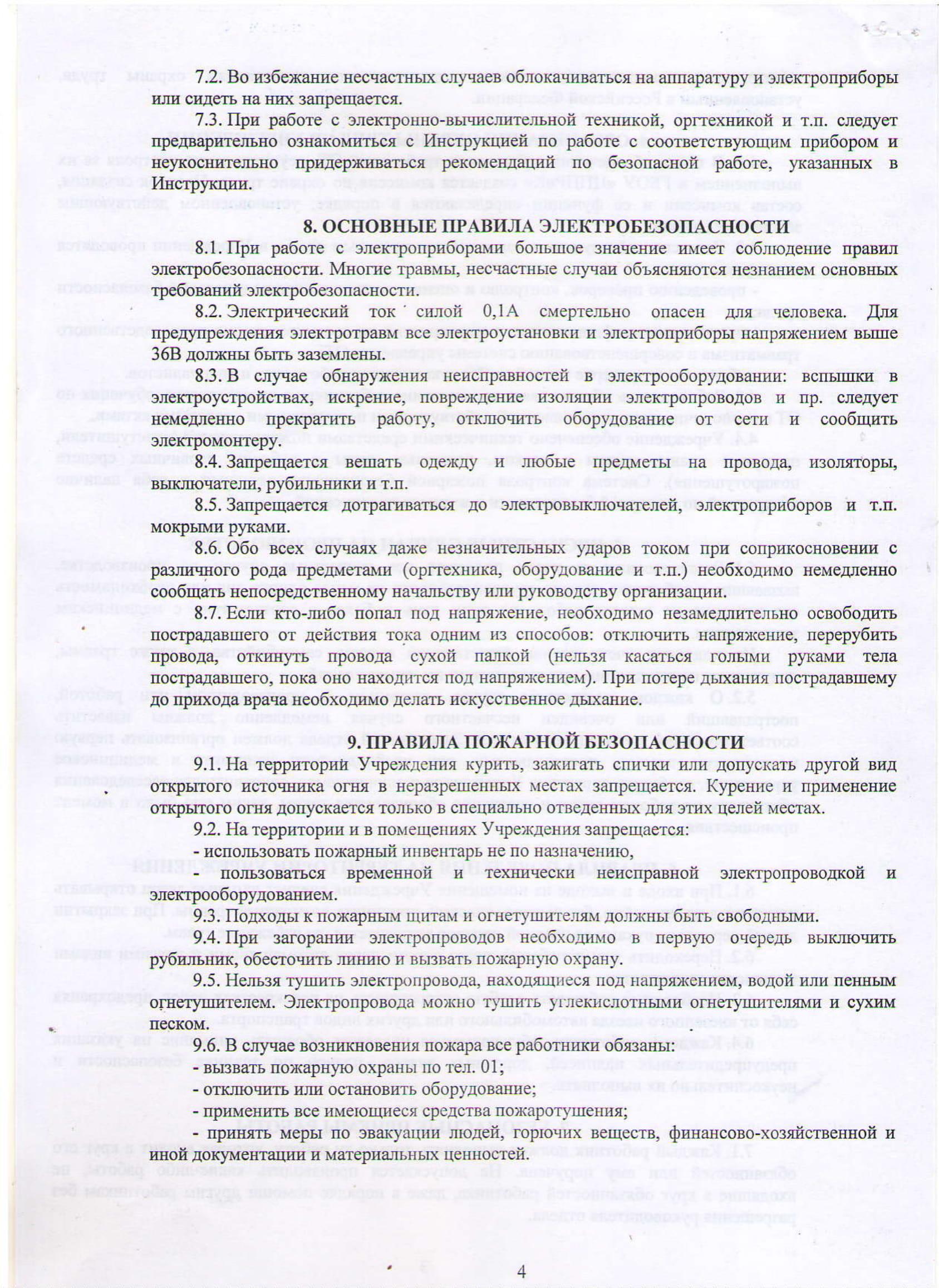 Положение об организации работы по охране труда и обеспечению безопасности образовательного процесса-4