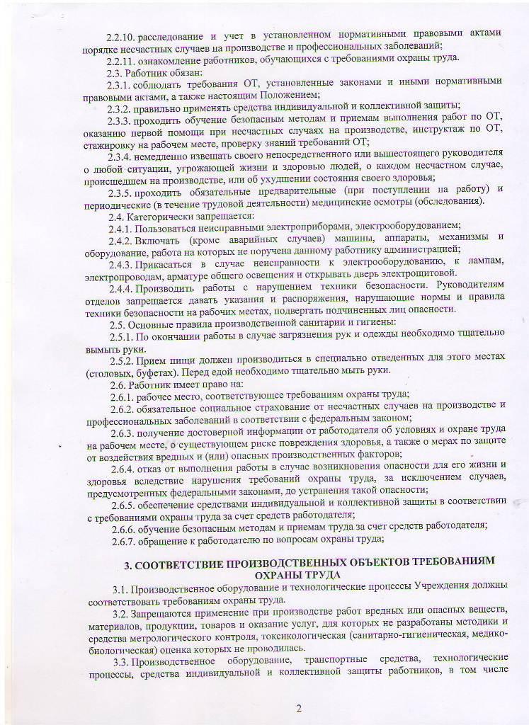 Положение об охране труда Лист 2