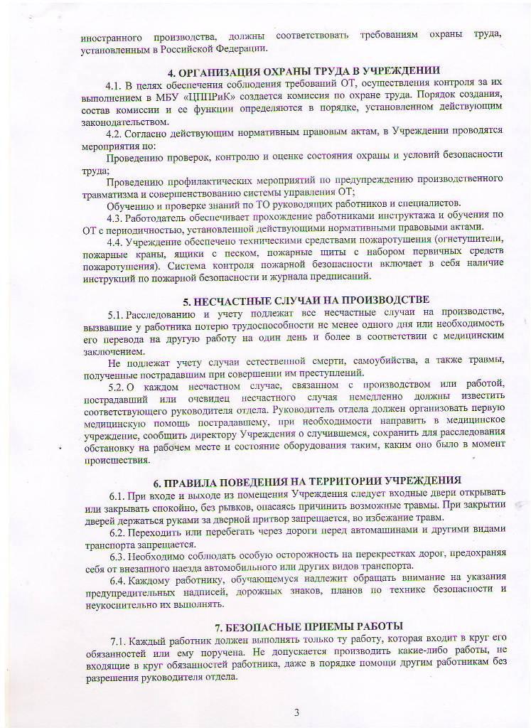 Положение об охране труда Лист 3