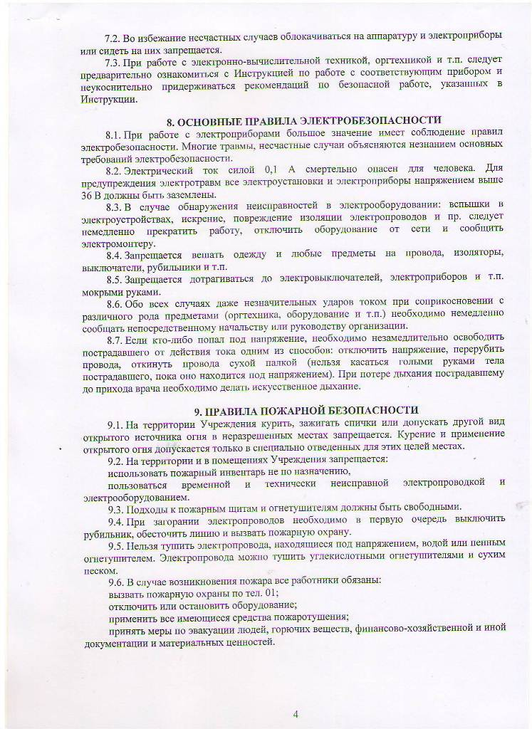 Положение об охране труда Лист 4