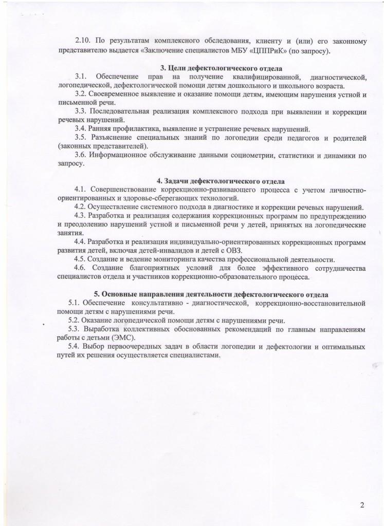 Положение о Дефектологическом отделе-2