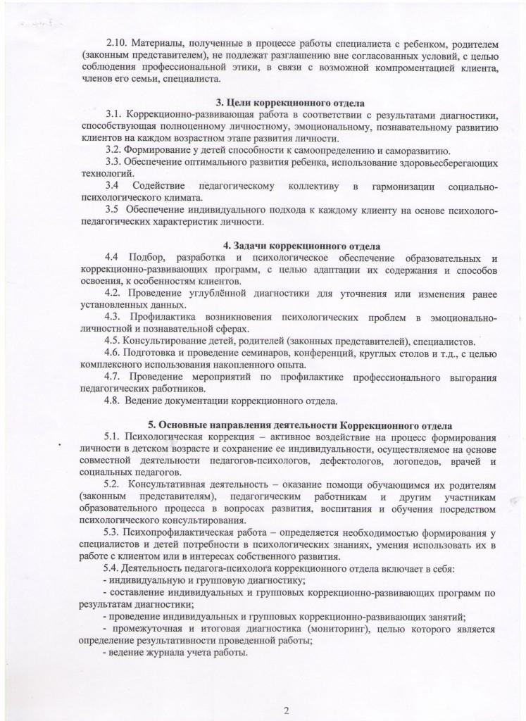 Положение о Коррекционном отделе-2