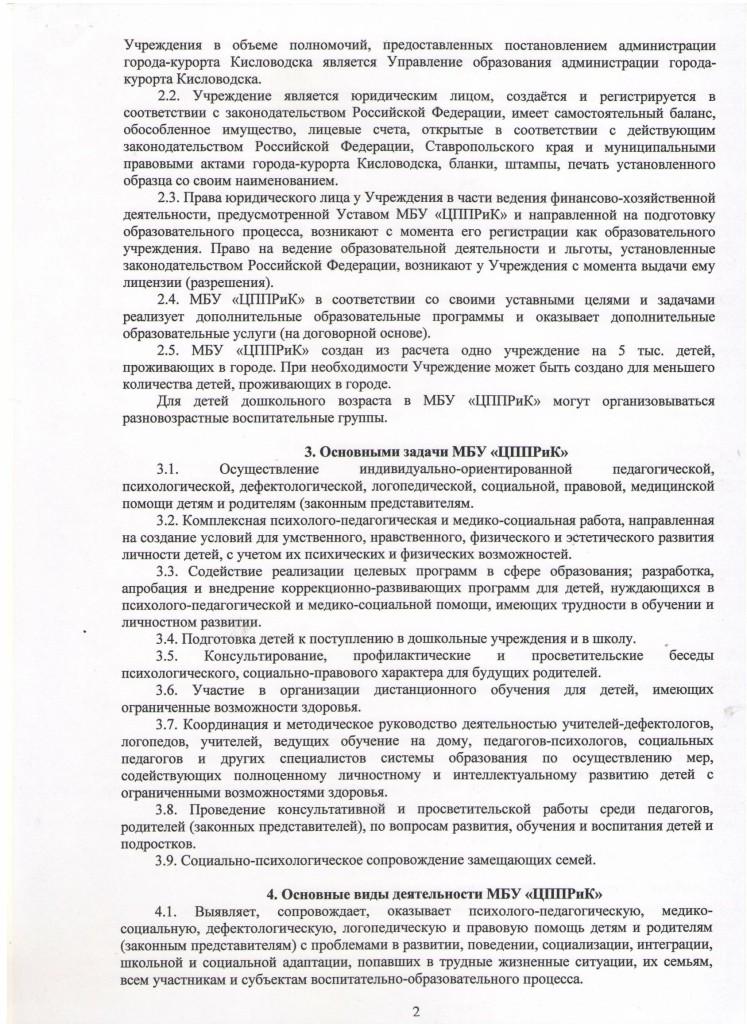 Положение о МБУ ЦППРиК-2