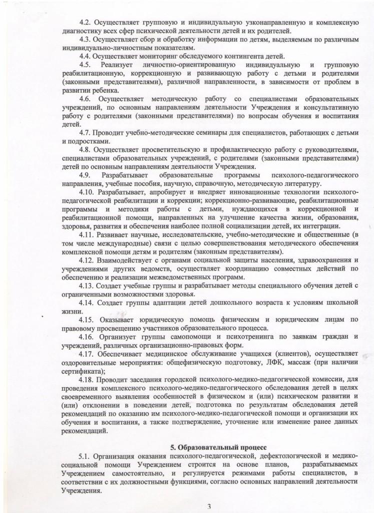Положение о МБУ ЦППРиК-3