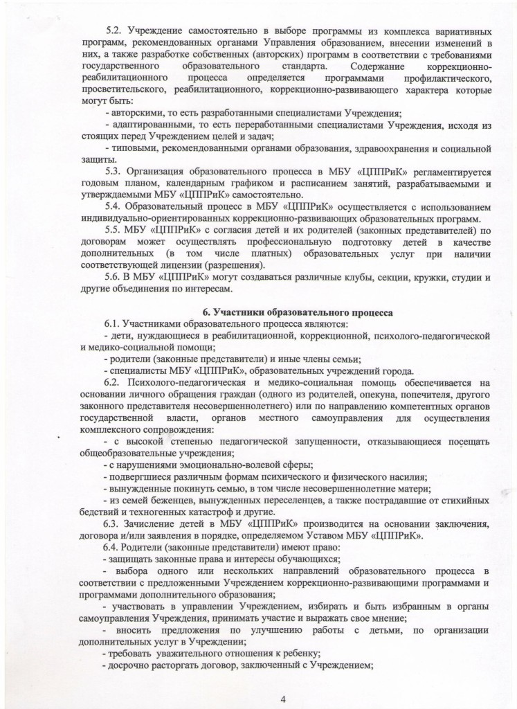 Положение о МБУ ЦППРиК-4