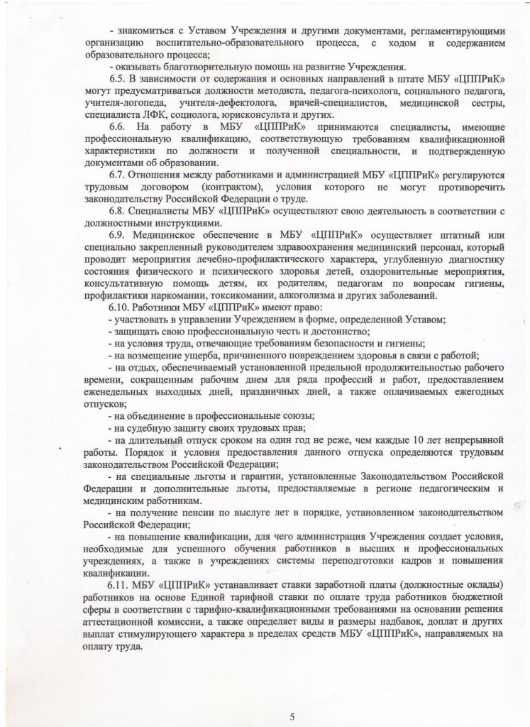 Положение о МБУ ЦППРиК-5