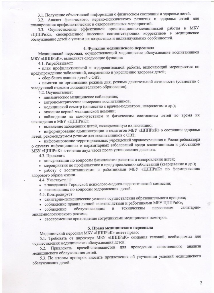Положение о Медицинском кабинете-2