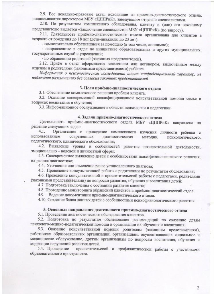 Положение о Приемно-диагностическом отделе-2