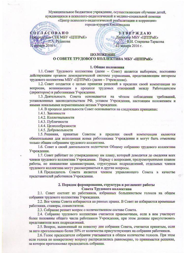 Положение о Совете трудового коллектива 2016 Лист 1