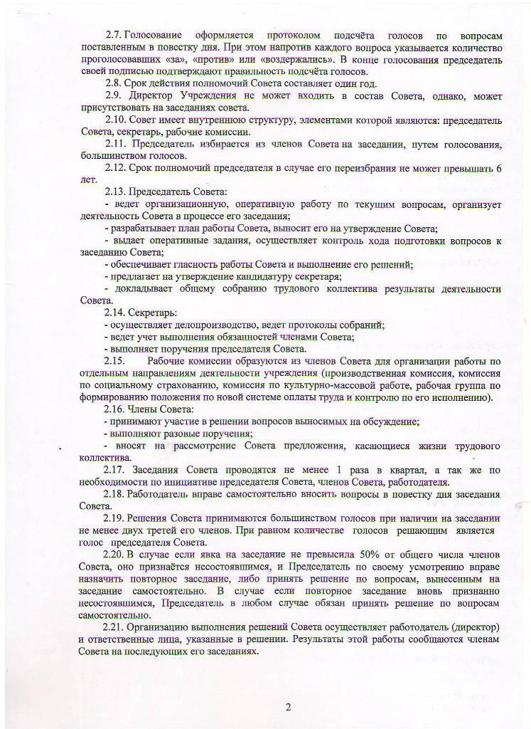 Положение о Совете трудового коллектива 2016 Лист 2