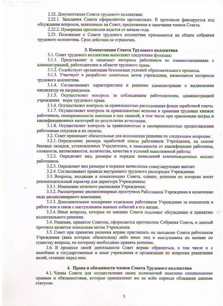 Положение о Совете трудового коллектива 2016 Лист 3
