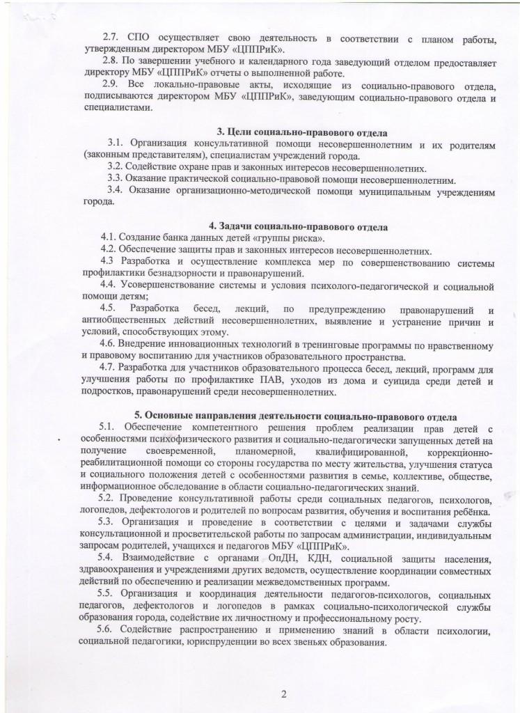 Положение о Социально-правовом отделе-2