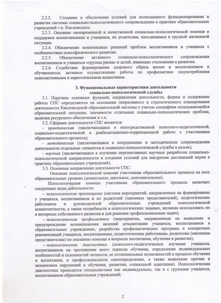 Положение о Социально-психологической службе города-2