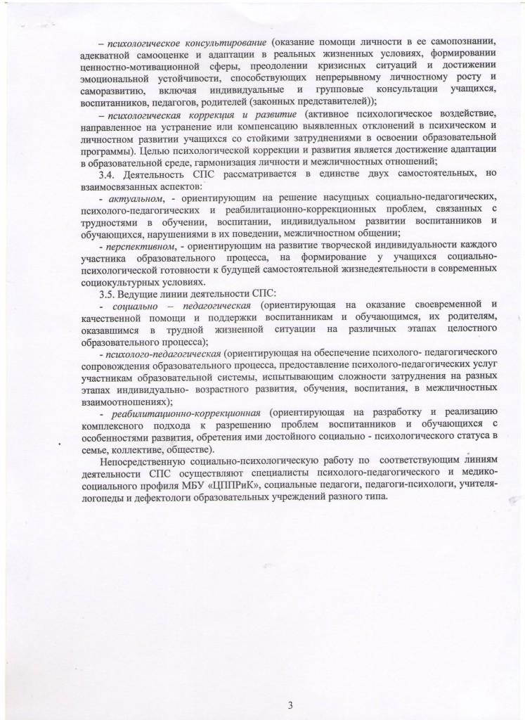 Положение о Социально-психологической службе города-3