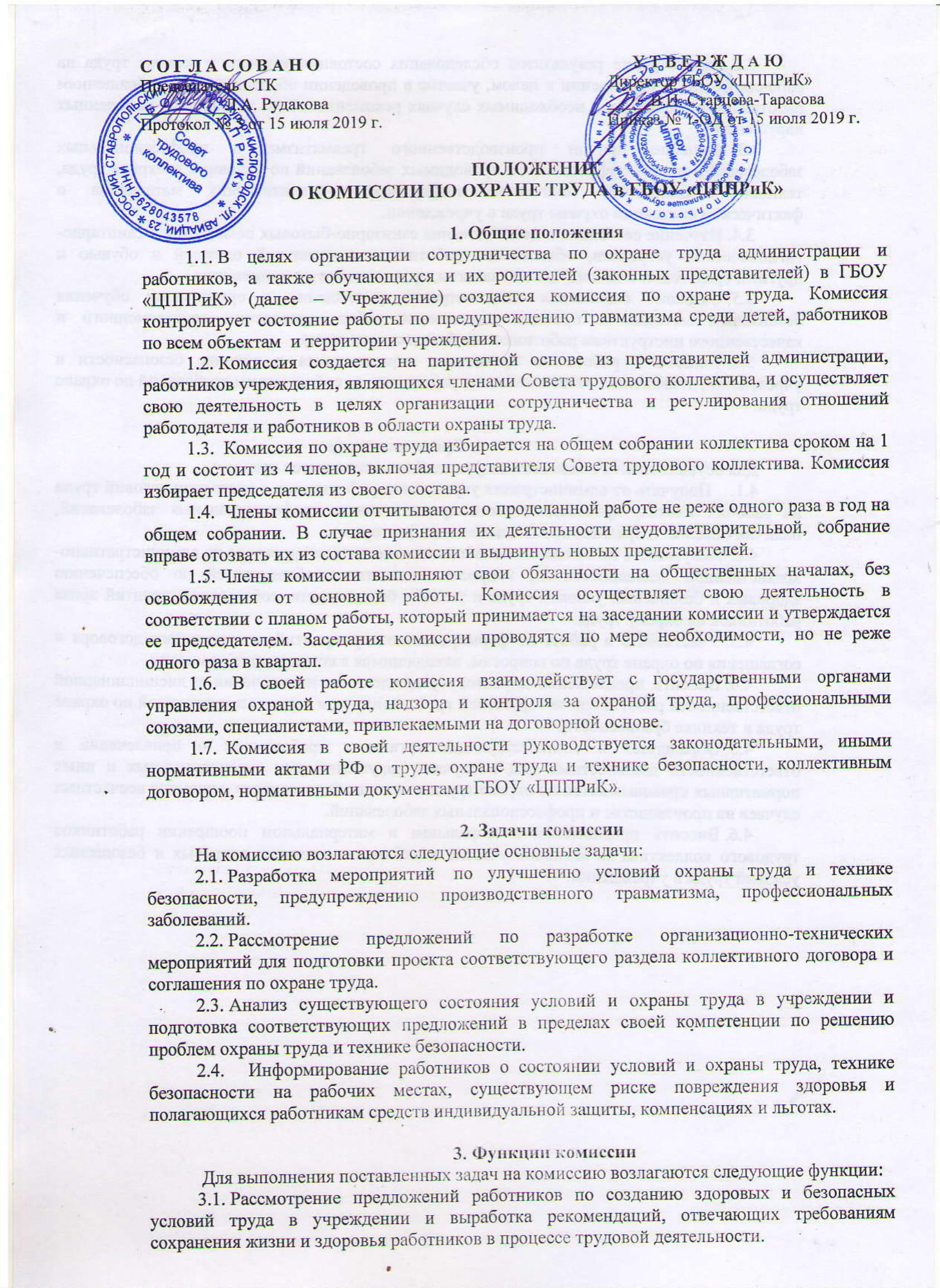 Положение о комиссии по охране труда-1